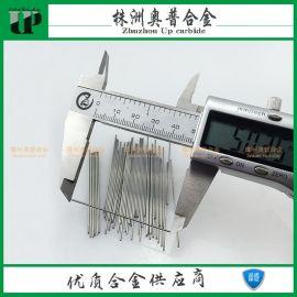 D0.56*50mm精磨硬質合金圓棒YG8