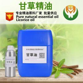 天然優質甘草油天然植物甘草油植物單方精油廠家直銷