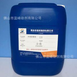 木材防黴劑 木材防藍變防蟲劑 鬆木防黴劑