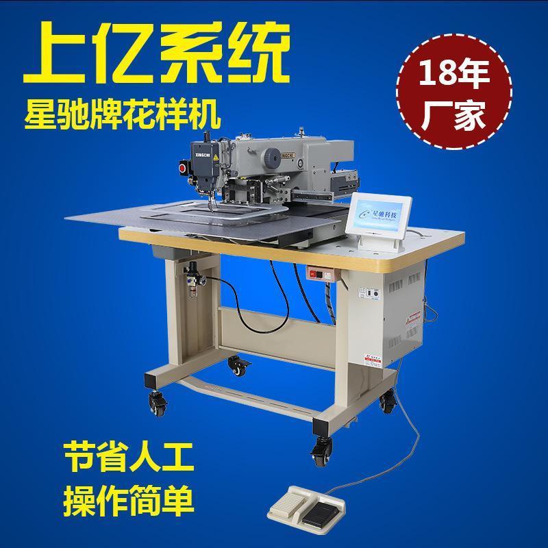 星馳牌3020電腦針車 多功能電腦花樣機 手機平板保護套縫紉機