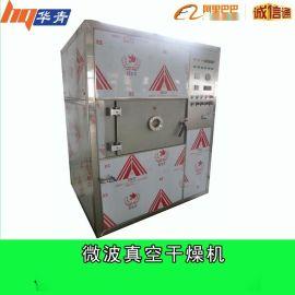 厂家供应 HQZK 华青牌微波真空干燥机 中医院专用微波真空干燥机
