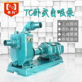 2TC-30自吸清水泵 家用小型自吸水泵厂家