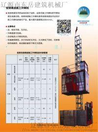 厂家直销吉林东岳SC200/200变频施工升降机