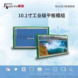 10.1寸Win CE工业触摸屏W101T-WH