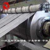 304不锈钢带供应商 分条拉丝磨砂加工