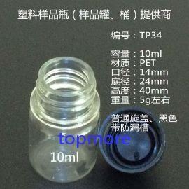 10mlPET透明塑料瓶