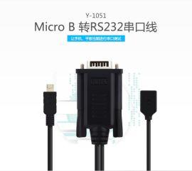 Micro USB转RS232串口线(Y-1051)
