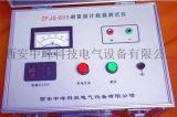 西安中峯ZFJS-III型雷擊避雷器計數器校驗儀