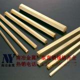 南冶供应C2620黄铜棒 黄铜六角棒 黄铜方棒