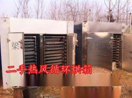 大优惠二手不锈钢热风循环烘箱
