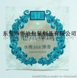 東莞華迪包裝廠家供應珍珠海鹽面膜袋啞光膜袋鋁箔袋消OPP袋