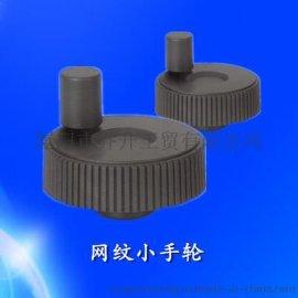 网纹小手轮塑料手轮胶木手轮