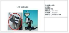 外径测量系统,DIATEST外径比较仪/德国进口, 外径检测仪