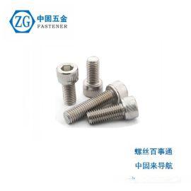 不锈钢螺丝、不锈钢螺丝内六角、高强度内六角螺丝、碳钢内六角杯头螺丝、内六角圆柱头螺丝
