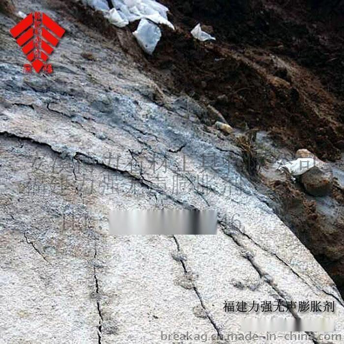 岩石膨胀剂 力强牌岩石膨胀剂 膨胀剂