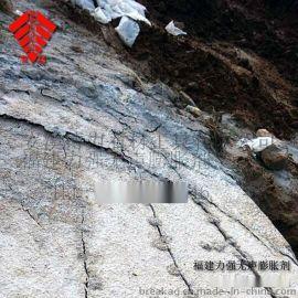 巖石膨脹劑 力強牌巖石膨脹劑 膨脹劑