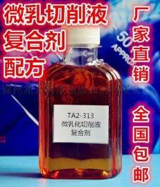水基微乳化切削液复合剂切削液磨削液配方润滑油添加剂