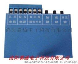 ZDW-01D一体化控制模块|ZDW-01D执行器一体化控制模块