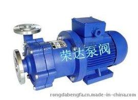 CQ磁力泵 80CQ-50 不锈钢磁力泵 耐腐蚀磁力泵 磁力泵
