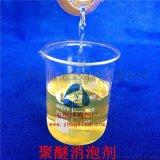 批發銷售聚醚消泡劑玉恆聚醚消泡劑
