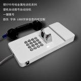 银行95专线系列 自助电话机 壁挂式固定公用电话机