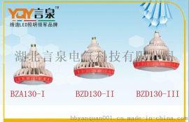 BZD118-II-50h防爆led平台灯