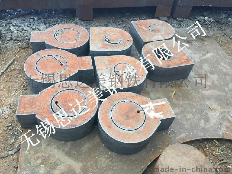 Q235B鋼板切割加工【按圖零割下料】-來自中國製造網