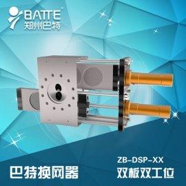 郑州换网器厂家供应废塑料造粒机液压换网器