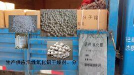 批发活性氧化铝\氧化铝干燥剂\山东活性氧化铝\淄博活性氧化铝