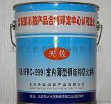 北京天佐钢结构防火涂料施工