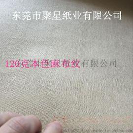 销售120克本色麻布纹压纹纸/牛皮麻布纹特种包装纸