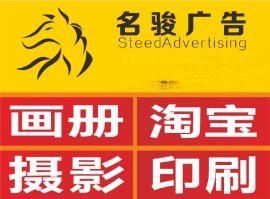 中山畫冊設計、中山產品目錄書設計、中山logo設計、