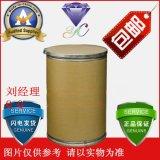 优质原料药尼泊金乙酯钠盐 35285-68-8  厂家价格现货图