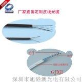 FTTH 2芯單模皮線入戶電信級光纖光纜