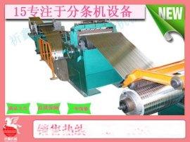 北京祈鑫机械生产定制QX400型全自动液压纵剪分条机