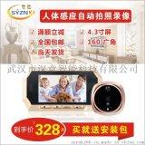 武汉武汉深意无线家用智能电子猫眼可视门铃红外夜视监控防盗门镜4.3寸