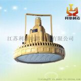 BFC8180X隔爆型LED防爆燈/防爆led燈/36V大功率LED防爆燈