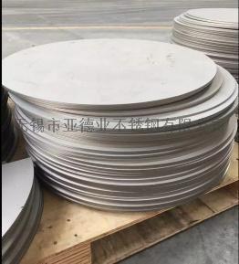 亞德業316L不鏽鋼割圓