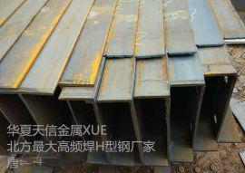 华夏天信高频焊接H型钢