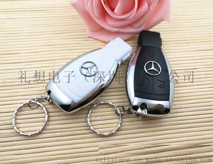 車鑰匙U盤價格,廣告禮品U盤價格