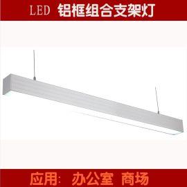 LED铝合金支架灯盘 办公室照明支架灯 吊线吊杆安装支架灯