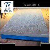 天诺铸铁钳工划线平板 模具用划线平台 测量用划线平板平台