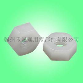 厂家批发塑料六角螺丝帽 塑料螺母 尼龙六角螺母 20-20 本色