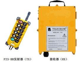 10点单速工业无线遥控器(F23-BB)