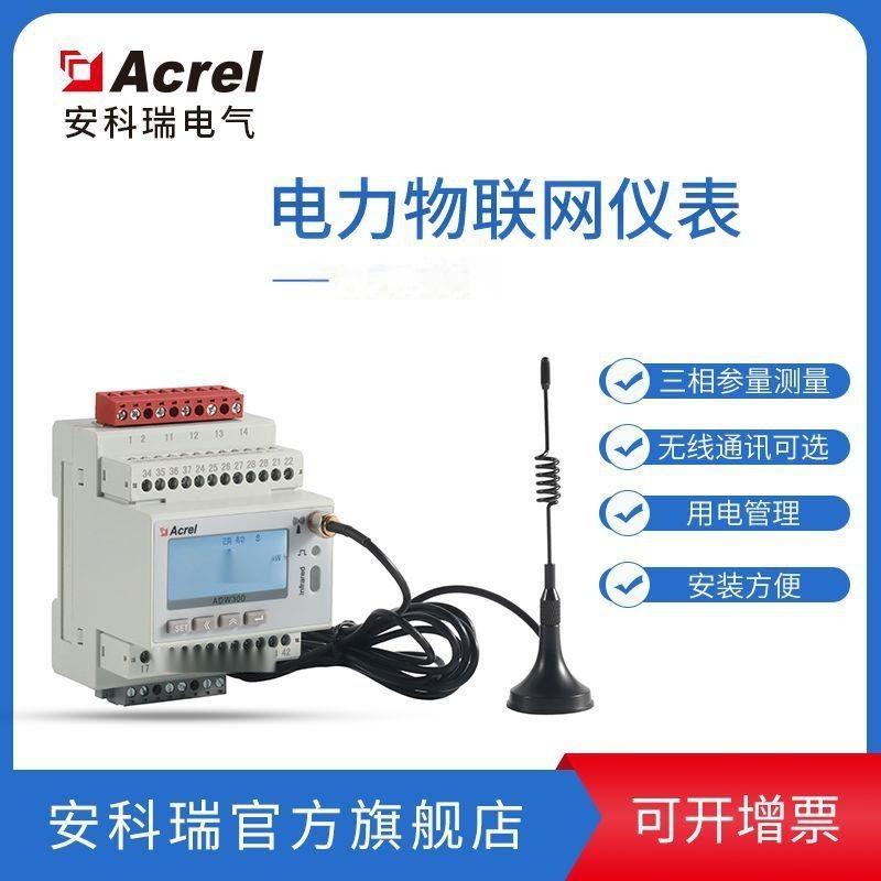 安科瑞ADW300-W無線計量用電監測集抄 管理現場改造 無需斷電佈線