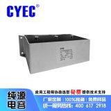三相交流滤波电容器CFD 3*91.1uF±5% 600V. AC