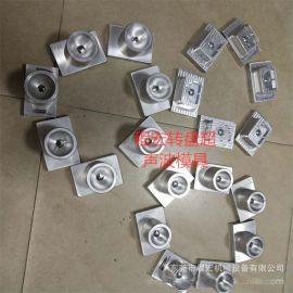 超声波焊接机模具 超声波熔接机模具  超声波焊头  超音波冶具