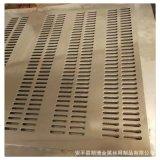 定做冲孔网 长圆孔金属板网 镀锌板冲孔筛网 不锈钢穿孔长条孔