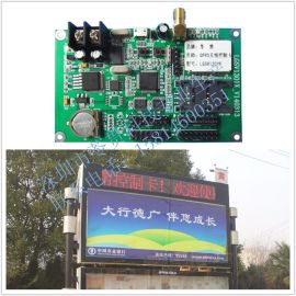 P10红色电子屏无线GSM控制系统