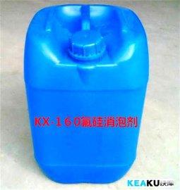 氟硅消泡剂